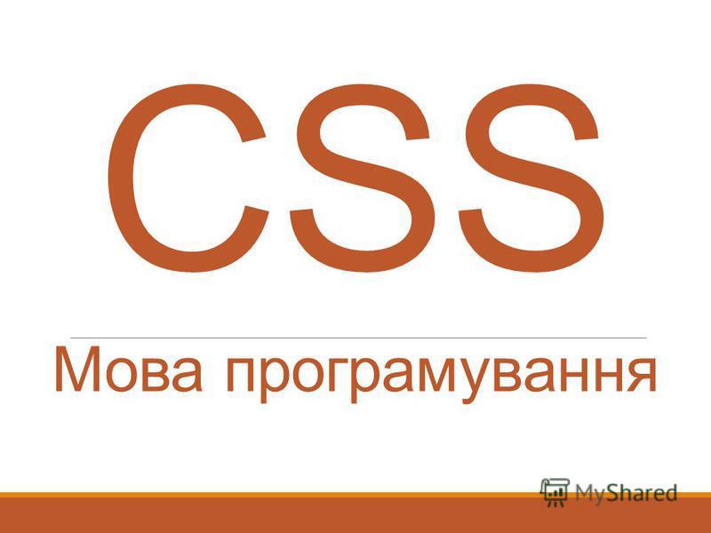 CSS Мова програмування