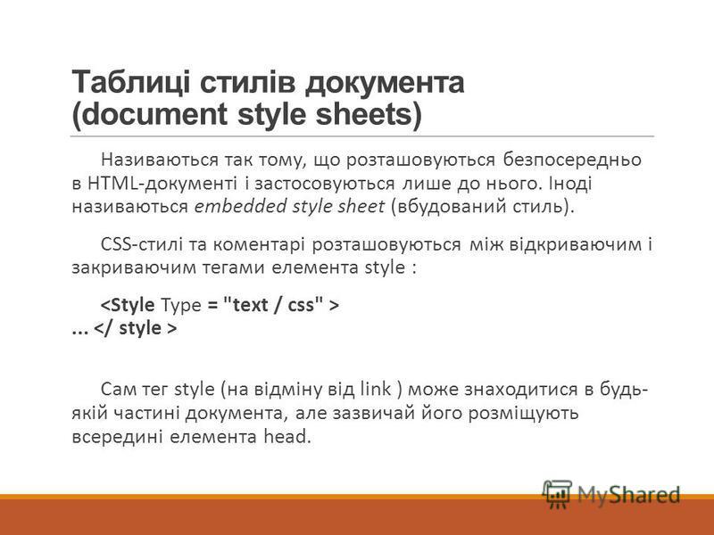 Таблиці стилів документа (document style sheets) Називаються так тому, що розташовуються безпосередньо в HTML-документі і застосовуються лише до нього. Іноді називаються embedded style sheet (вбудований стиль). CSS-стилі та коментарі розташовуються м