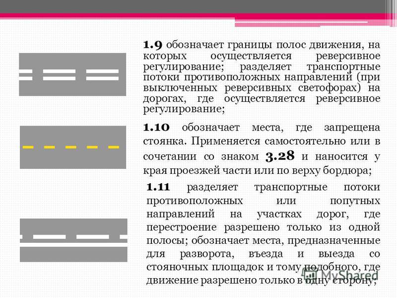 1.9 обозначает границы полос движения, на которых осуществляется реверсивное регулирование; разделяет транспортные потоки противоположных направлений (при выключенных реверсивных светофорах) на дорогах, где осуществляется реверсивное регулирование; 1