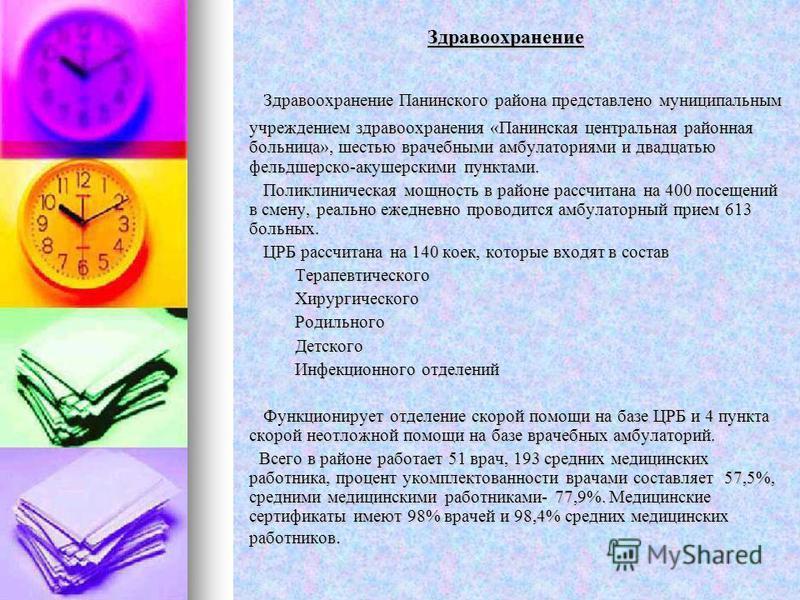 Здравоохранение З Здравоохранение Панинского района представлено муниципальным учреждением здравоохранения «Панинская центральная районная больница», шестью врачебными амбулаториями и двадцатью фельдшерско-акушерскими пунктами. Поликлиническая мощнос