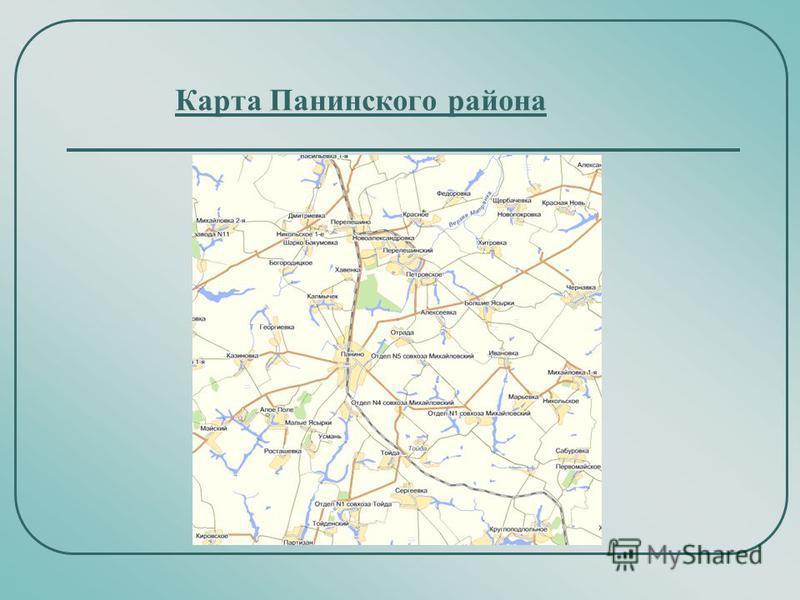Карта Панинского района