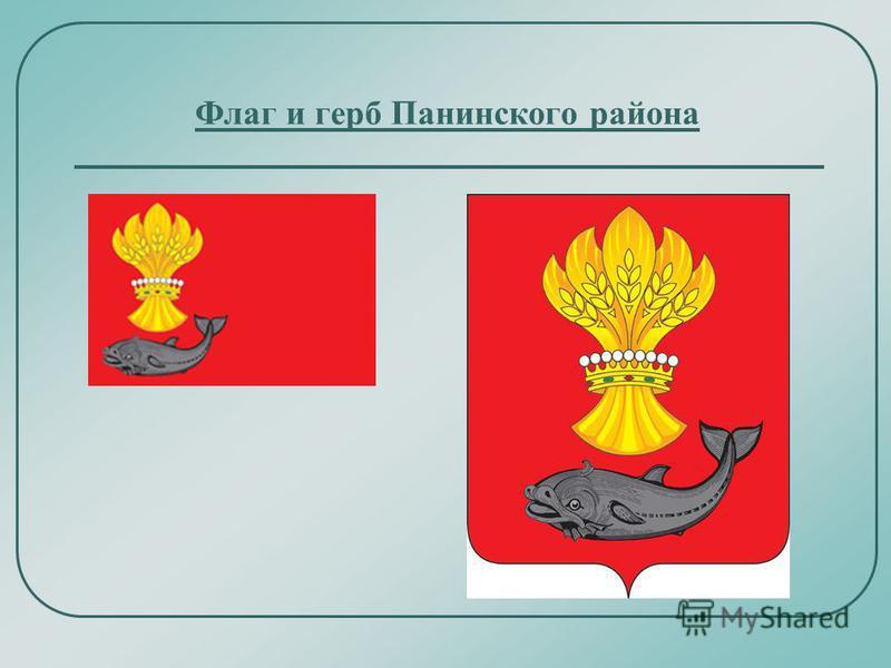 Флаг и герб Панинского района