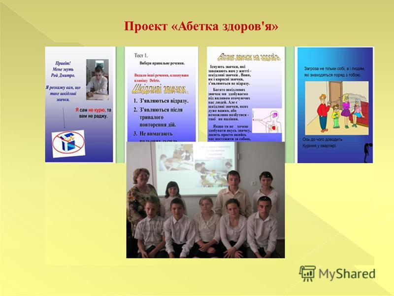 Проект «Абетка здоров'я»