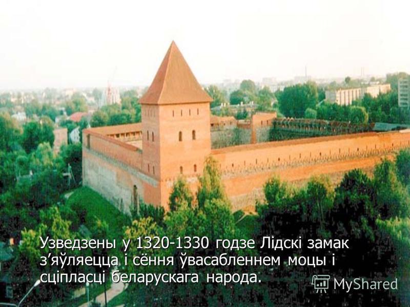 Узведзены у 1320-1330 годзе Лідскі замак зяўляецца і сёння ўвасабленнем моцы і сціпласці беларускага народа. Узведзены у 1320-1330 годзе Лідскі замак зяўляецца і сёння ўвасабленнем моцы і сціпласці беларускага народа.