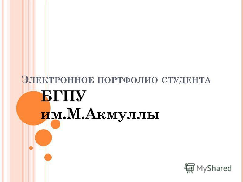 Э ЛЕКТРОННОЕ ПОРТФОЛИО СТУДЕНТА БГПУ им.М.Акмуллы