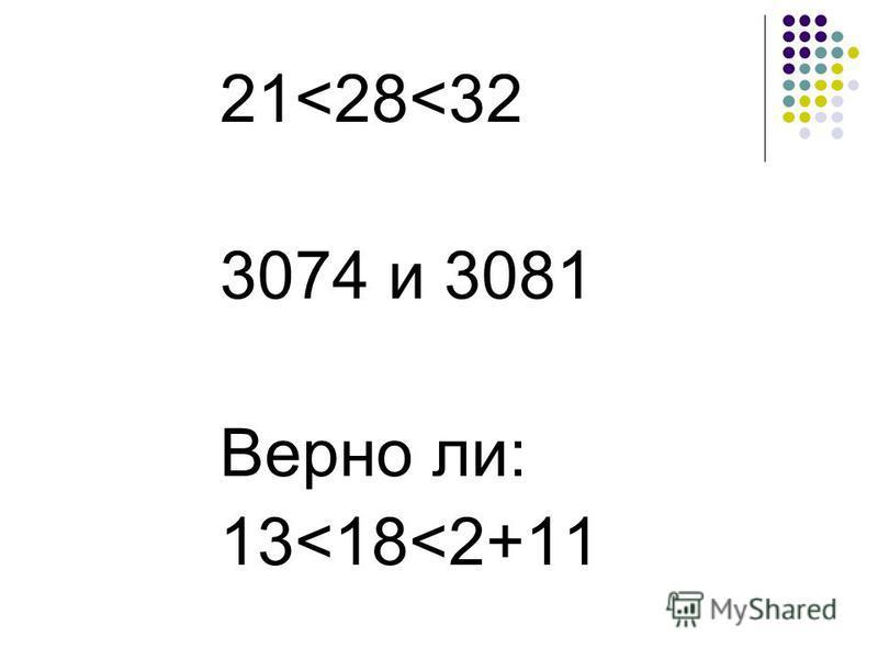 21<28<32 3074 и 3081 Верно ли: 13<18<2+11