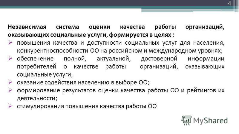 Независимая система оценки качества работы организаций, оказывающих социальные услуги, формируется в целях : повышения качества и доступности социальных услуг для населения, конкурентоспособности ОО на российском и международном уровнях; обеспечение