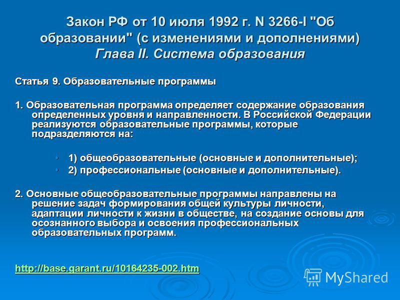 Закон РФ от 10 июля 1992 г. N 3266-I