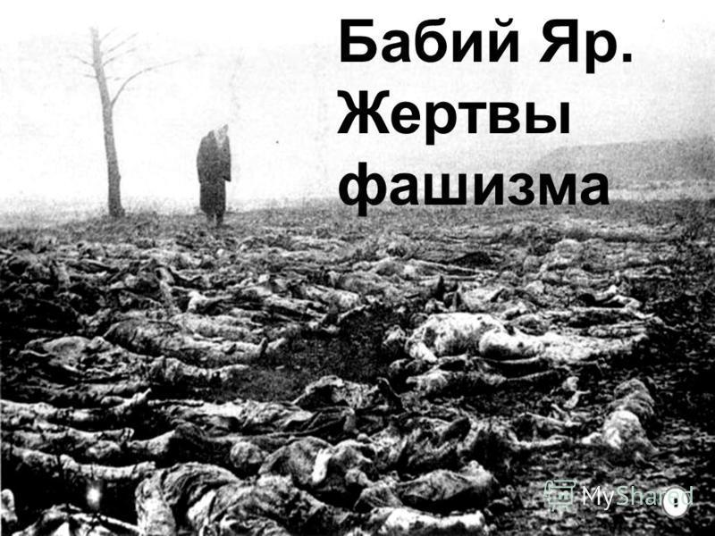 Бабий Яр. Жертвы фашизма