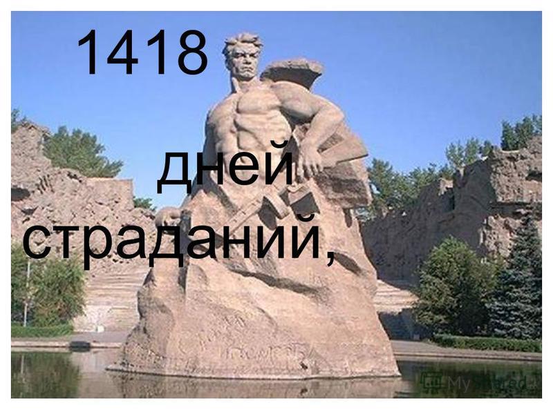 1418 дней страданий,