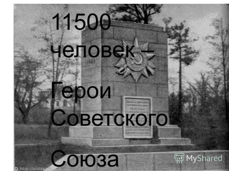 11500 человек – Герои Советского Союза