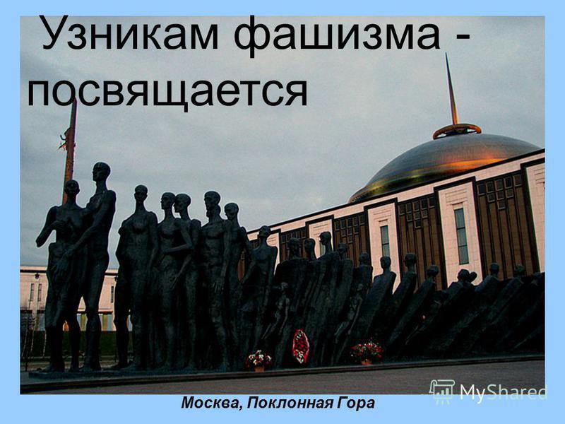 Узникам фашизма - посвящается Москва, Поклонная Гора