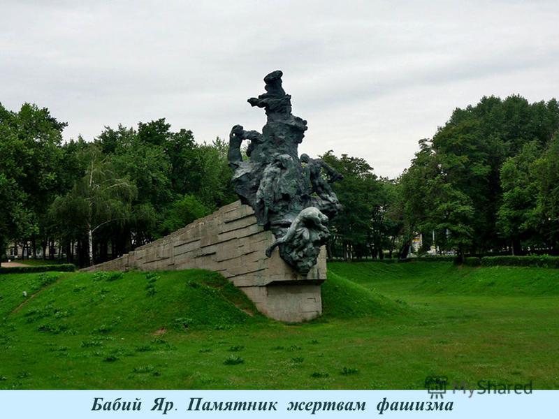 Бабий Яр. Памятник жертвам фашизма