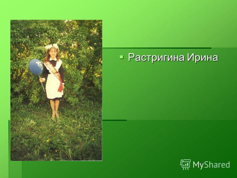 Растригина Ирина