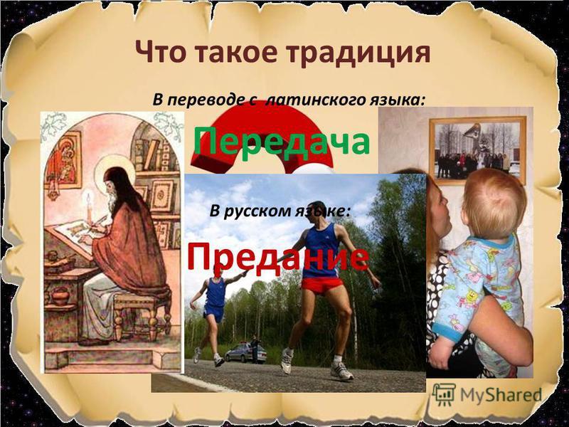 Что такое традиция Передача В переводе с латинского языка: В русском языке: Предание