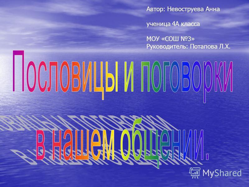 Автор: Невоструева Анна ученица 4А класса МОУ «СОШ 3» Руководитель: Потапова Л.Х.