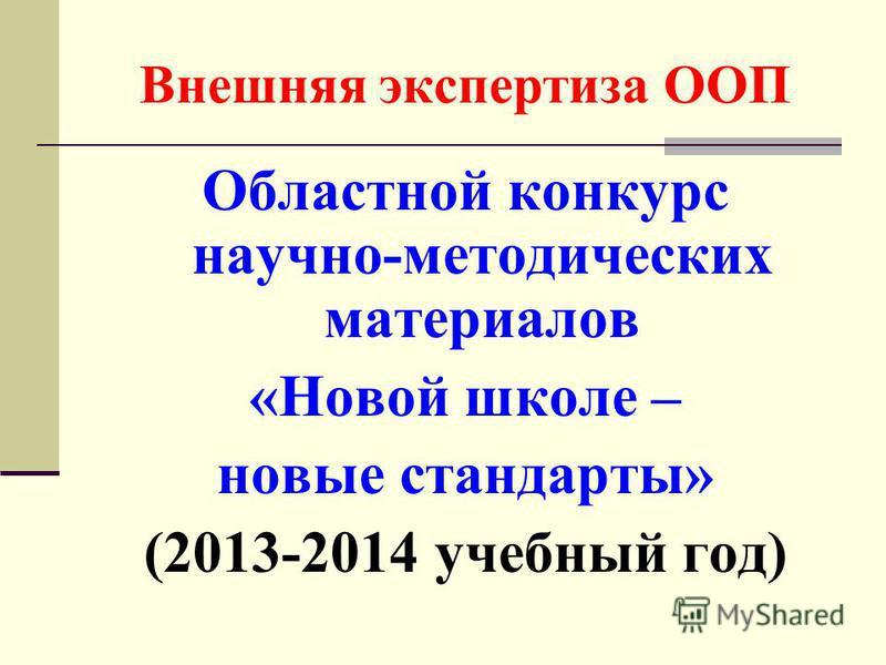 Внешняя экспертиза ООП Областной конкурс научно-методических материалов «Новой школе – новые стандарты» (2013-2014 учебный год)