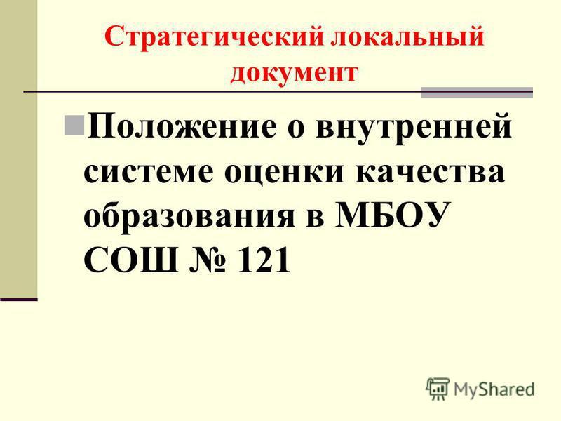 Стратегический локальный документ Положение о внутренней системе оценки качества образования в МБОУ СОШ 121
