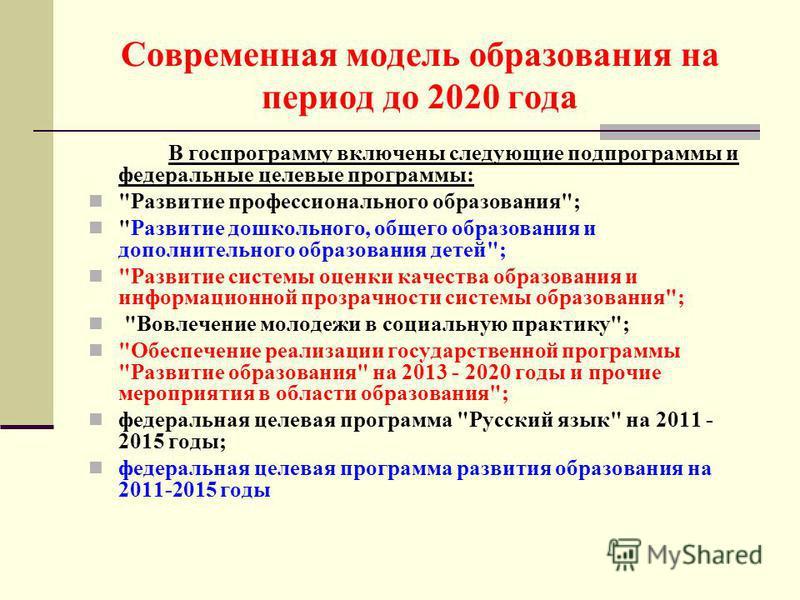 Современная модель образования на период до 2020 года В госпрограмму включены следующие подпрограммы и федеральные целевые программы: