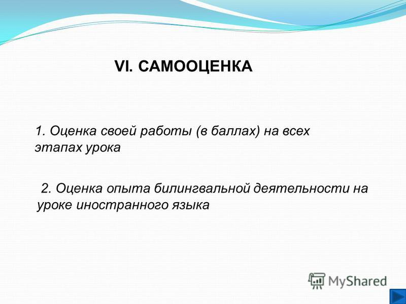 VI. САМООЦЕНКА 1. Оценка своей работы (в баллах) на всех этапах урока 2. Оценка опыта билингвальной деятельности на уроке иностранного языка