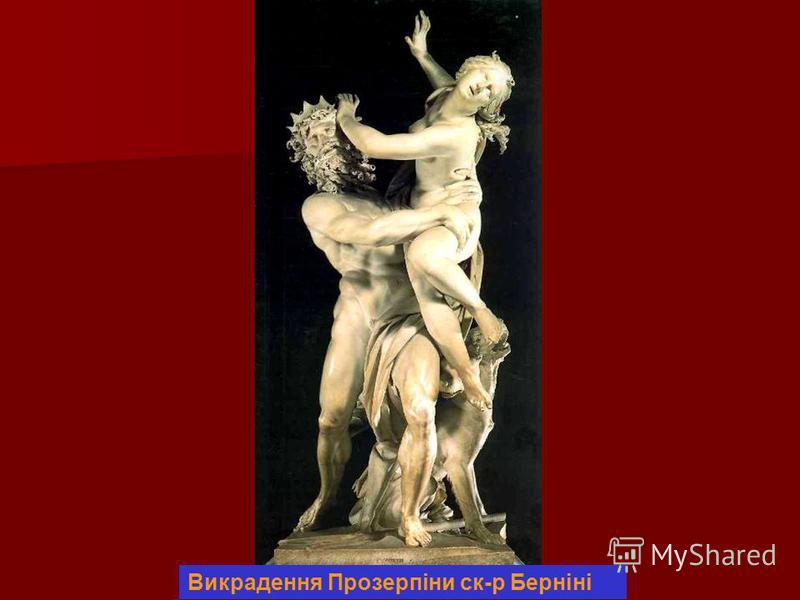 Викрадення Прозерпіни ск-р Берніні