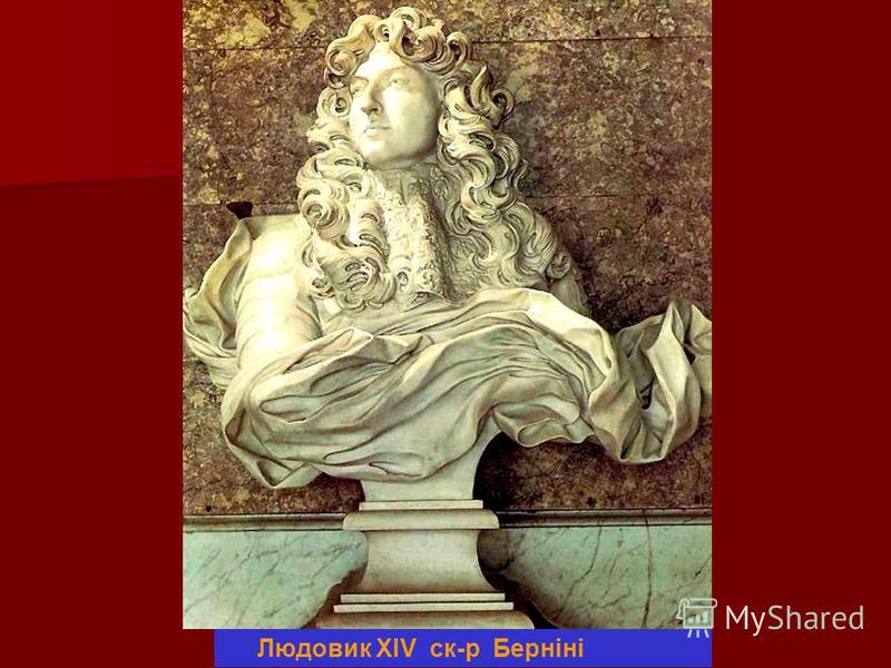 Людовик XIV ск-р Берніні