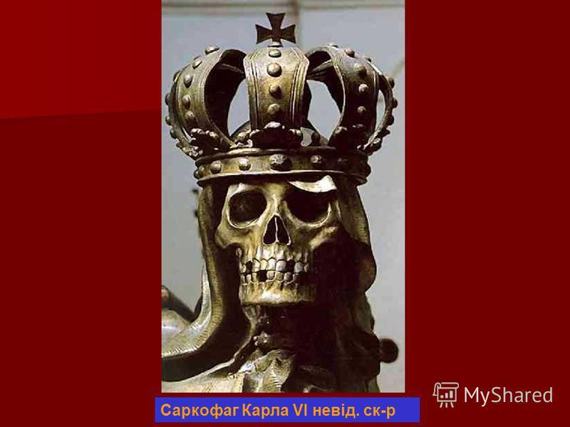 Саркофаг Карла VI невід. ск-р