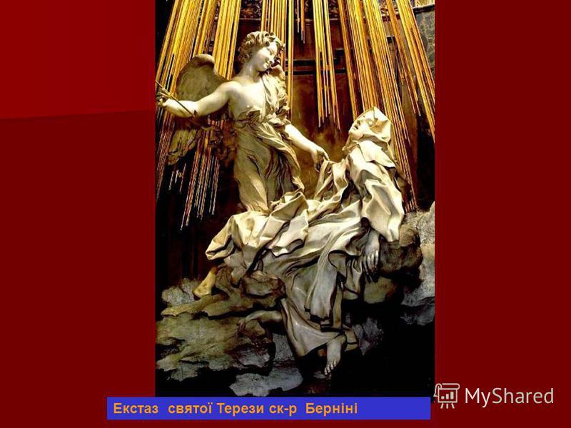 Екстаз святої Терези ск-р Берніні