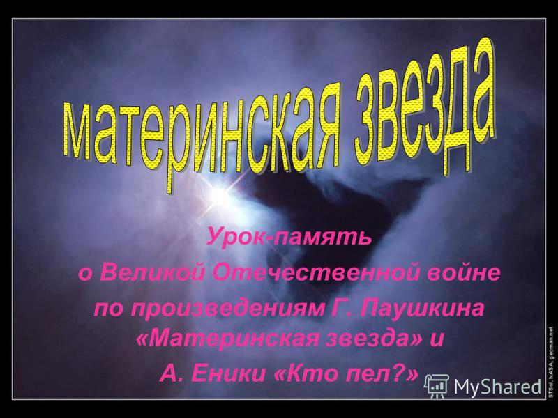 Урок-память о Великой Отечественной войне по произведениям Г. Паушкина «Материнская звезда» и А. Еники «Кто пел?»