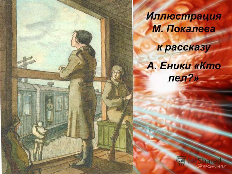 Иллюстрация М. Покалева к рассказу А. Еники «Кто пел?»