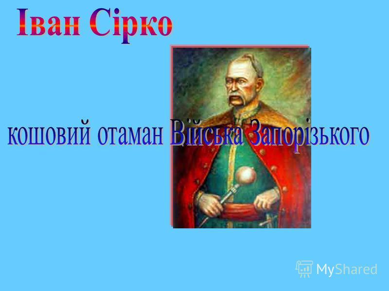 Загальна козацька рада КІШ О б и р а є Кошовий отаман Суддя Обозний ПисарОсавул Хорунжий Підскарбий