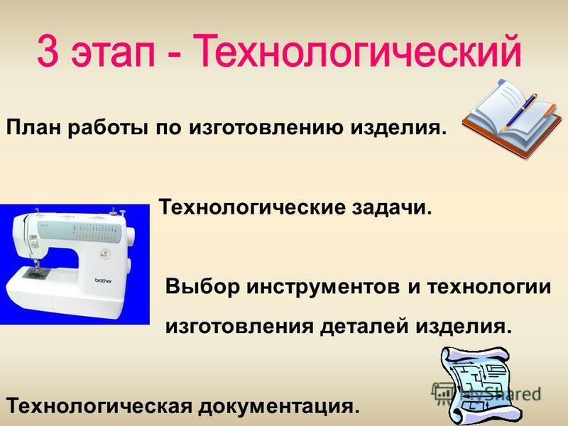План работы по изготовлению изделия. Технологические задачи. Выбор инструментов и технологии изготовления деталей изделия. Технологическая документация.