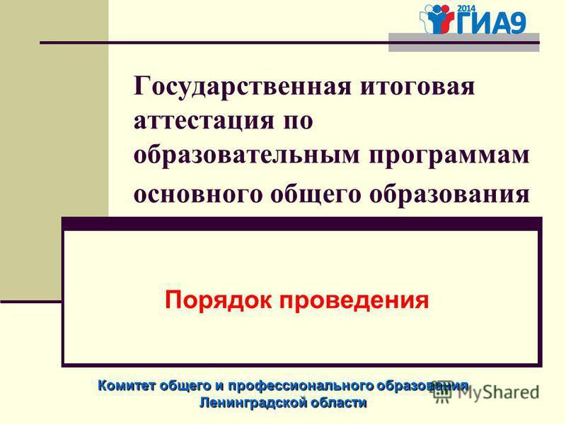 Государственная итоговая аттестация по образовательным программам основного общего образования Порядок проведения Комитет общего и профессионального образования Ленинградской области