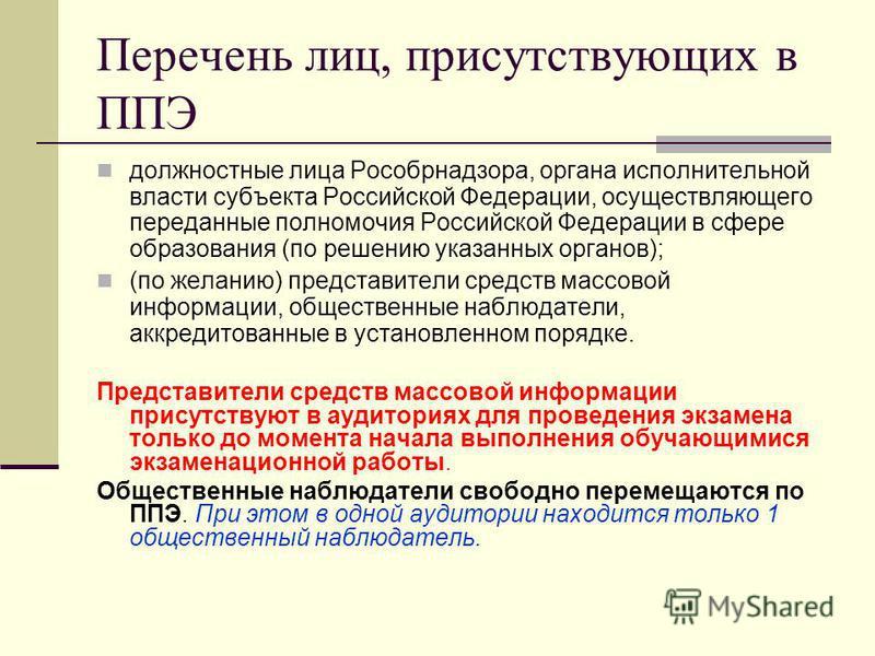 Перечень лиц, присутствующих в ППЭ должностные лица Рособрнадзора, органа исполнительной власти субъекта Российской Федерации, осуществляющего переданные полномочия Российской Федерации в сфере образования (по решению указанных органов); (по желанию)