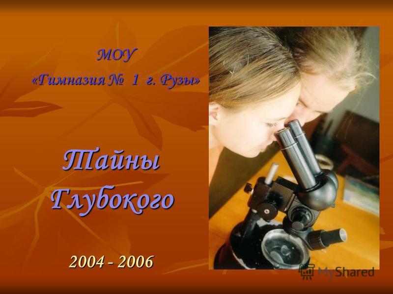 Тайны Глубокого 2004 - 2006 МОУ «Гимназия 1 г. Рузы»