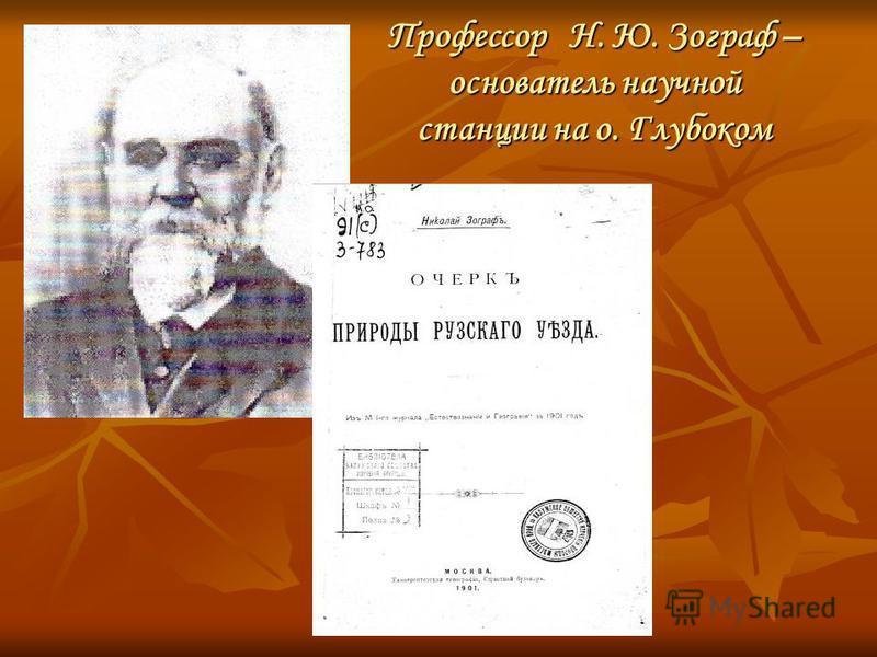 Профессор Н. Ю. Зограф – основатель научной станции на о. Глубоком