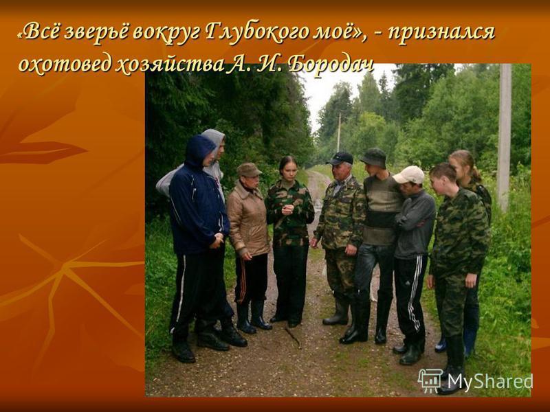 « Всё зверьё вокруг Глубокого моё», - признался охотовед хозяйства А. И. Бородач