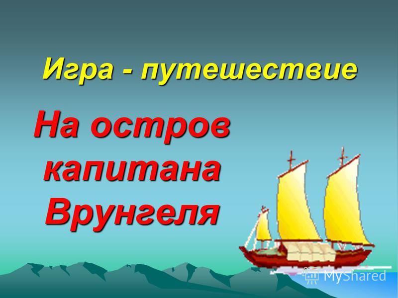Игра - путешествие На остров капитана Врунгеля