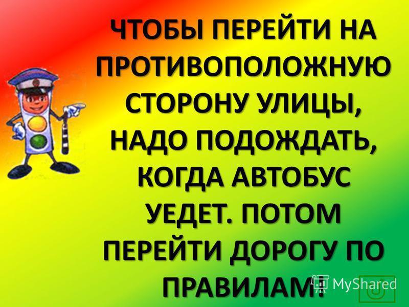 ЖДАТЬ АВТОБУС НАДО НА ОСТАНОВКЕ (СТОЙ ТОЛЬКО НА ТРОТУАРЕ)!!!