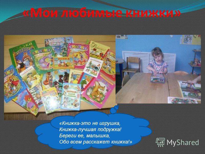 «Мои любимые книжки» «Книжка-это не игрушка, Книжка-лучшая подружка! Береги ее, малышка, Обо всем расскажет книжка!»