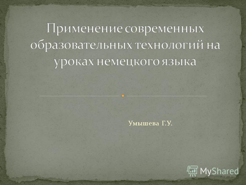Умышева Г.У.