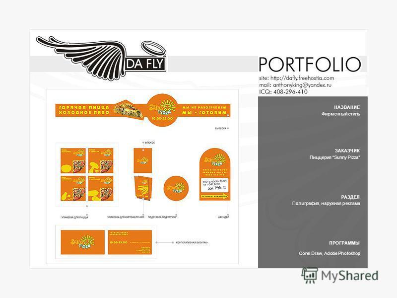 НАЗВАНИЕ ЗАКАЗЧИК РАЗДЕЛ ПРОГРАММЫ Фирменный стиль Пиццерия Sunny Pizza Полиграфия, наружная реклама Corel Draw, Adobe Photoshop