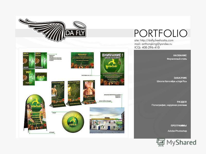 НАЗВАНИЕ ЗАКАЗЧИК РАЗДЕЛ ПРОГРАММЫ Фирменный стиль Школа Капоэйра «Joga Ru» Полиграфия, наружная реклама Adobe Photoshop