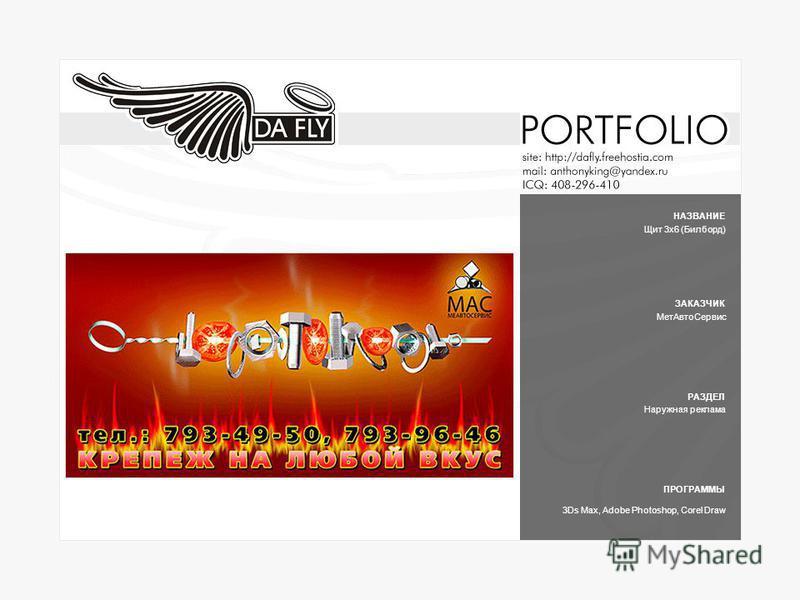 НАЗВАНИЕ ЗАКАЗЧИК РАЗДЕЛ ПРОГРАММЫ Щит 3 х 6 (Билборд) Мет АвтоСервис Наружная реклама 3Ds Max, Adobe Photoshop, Corel Draw