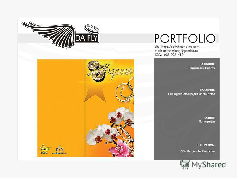 НАЗВАНИЕ ЗАКАЗЧИК РАЗДЕЛ ПРОГРАММЫ Открытка на 8 марта Южноуральское кредитное агентство Полиграфия 3Ds Max, Adobe Photoshop