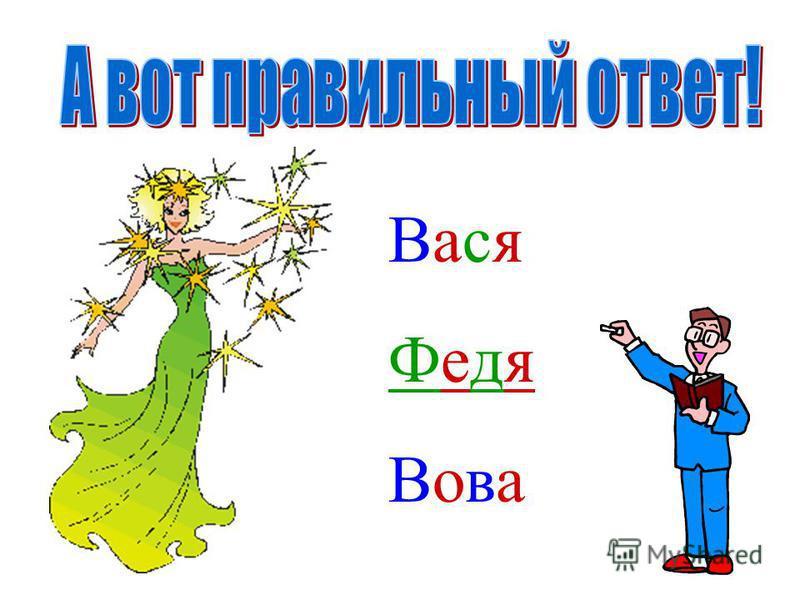 Вася Федя Вова Вася Федя Вова