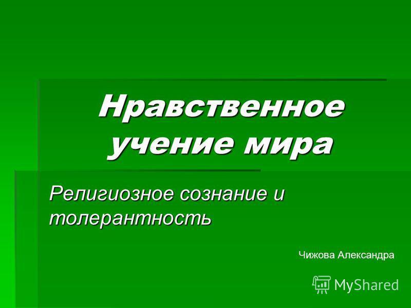 Нравственное учение мира Религиозное сознание и толерантность Чижова Александра