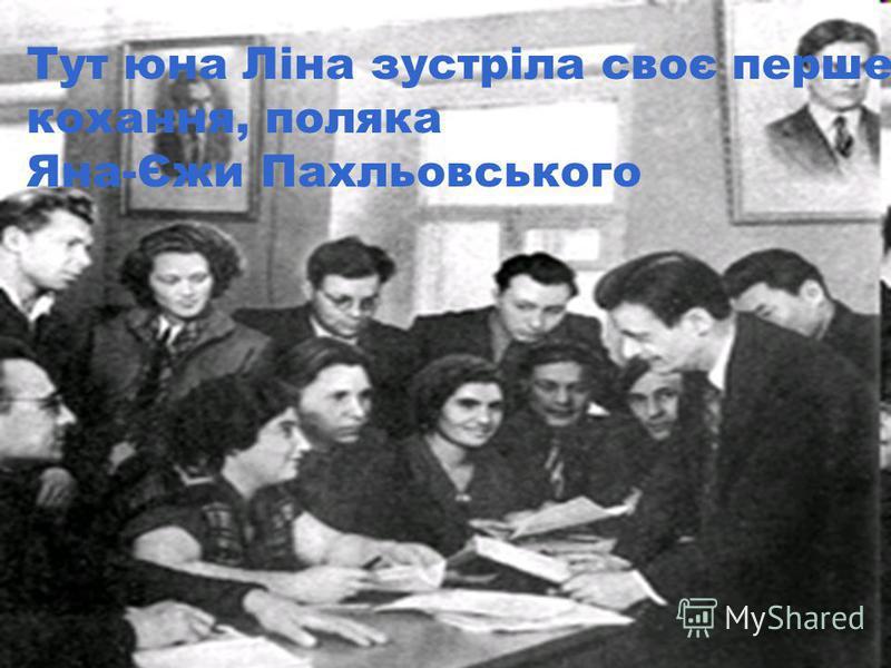 Тут юна Ліна зустріла своє перше кохання, поляка Яна-Єжи Пахльовського