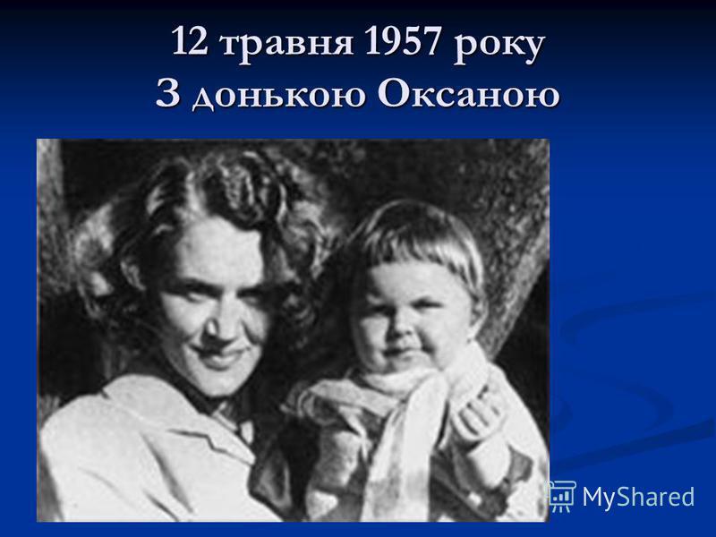 12 травня 1957 року З донькою Оксаною