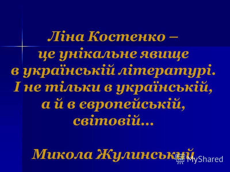 Ліна Костенко – це унікальне явище в українській літературі. І не тільки в українській, а й в європейській, світовій... Микола Жулинський